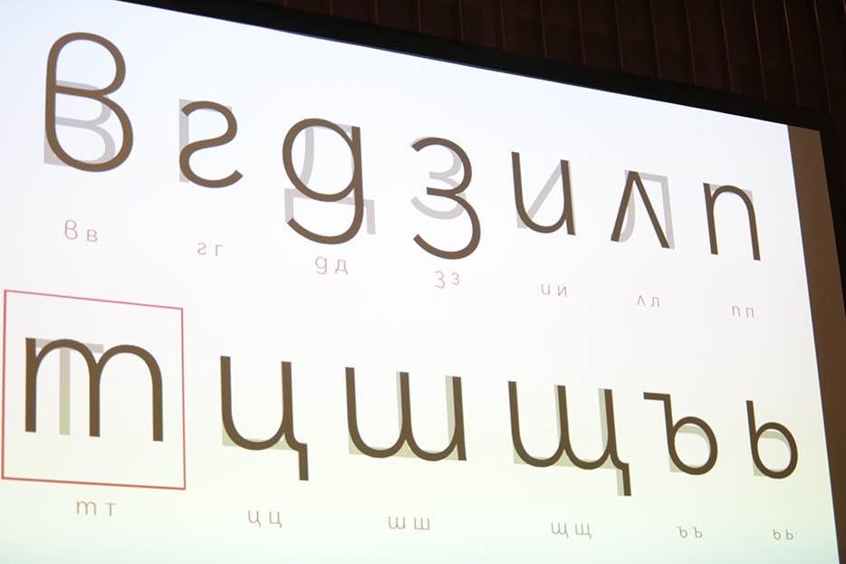 TYPO Talks » Blog Archiv » Krassen Krestev: Bulgarian Cyrillic