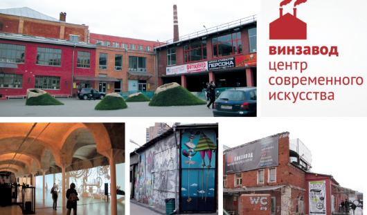 Zentrum für zeitgenössische Kunst »Winzavod«